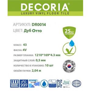 Виниловые полы Decoria, Дуб Отто / Oak otto, DR 0014
