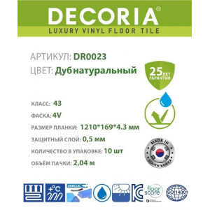 Виниловые полы Decoria, Дуб натуральный / Oak natural, DR 0023