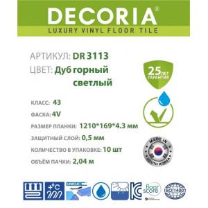 Виниловые полы Decoria, Дуб горный светлый / Oak mountain light, DR 3113