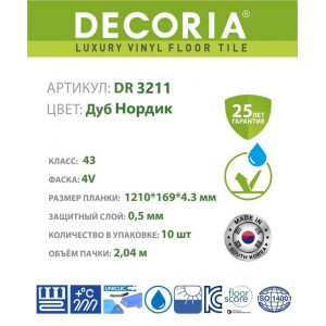 Виниловые полы Decoria, Дуб Нордик / Nordic Oak, DR 3211