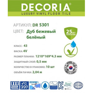Виниловые полы Decoria, Дуб бежевый беленый / Oak whitening beige, DR 5301